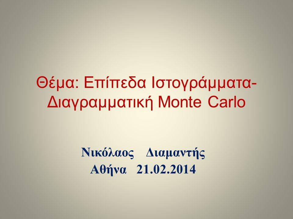 Θέμα: Επίπεδα Ιστογράμματα-Διαγραμματική Monte Carlo