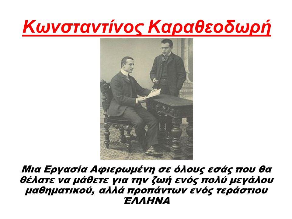 Κωνσταντίνος Καραθεοδωρή