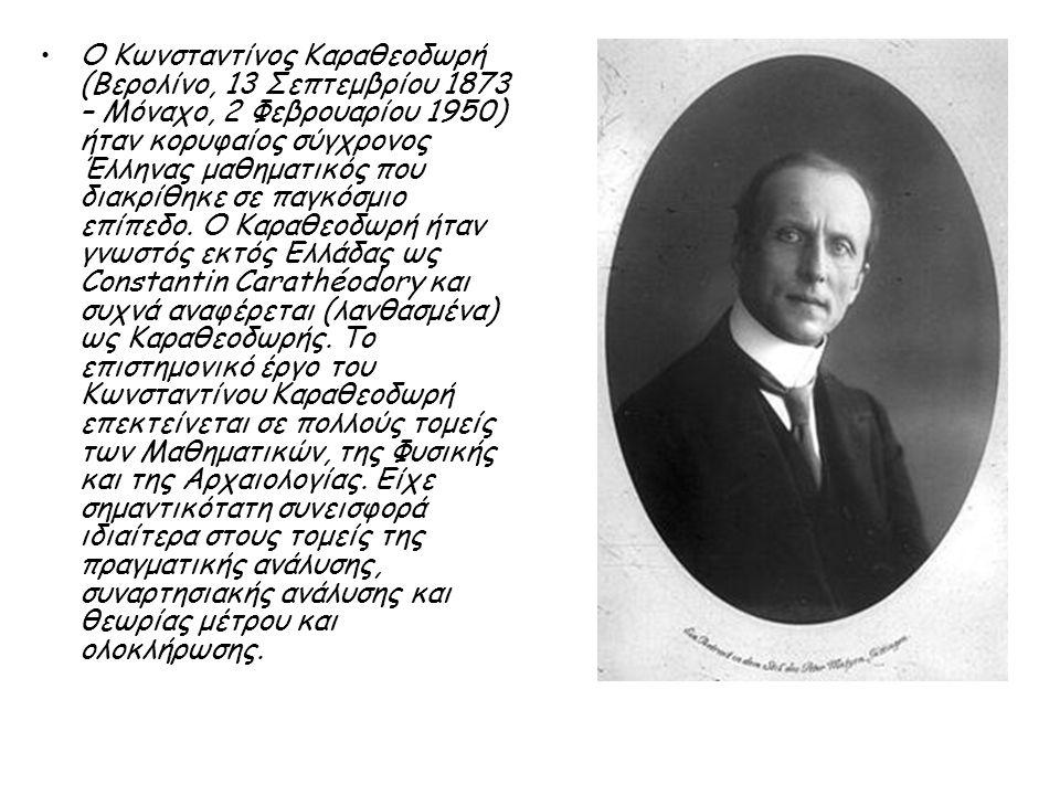 Ο Κωνσταντίνος Καραθεοδωρή (Βερολίνο, 13 Σεπτεμβρίου 1873 – Μόναχο, 2 Φεβρουαρίου 1950) ήταν κορυφαίος σύγχρονος Έλληνας μαθηματικός που διακρίθηκε σε παγκόσμιο επίπεδο.