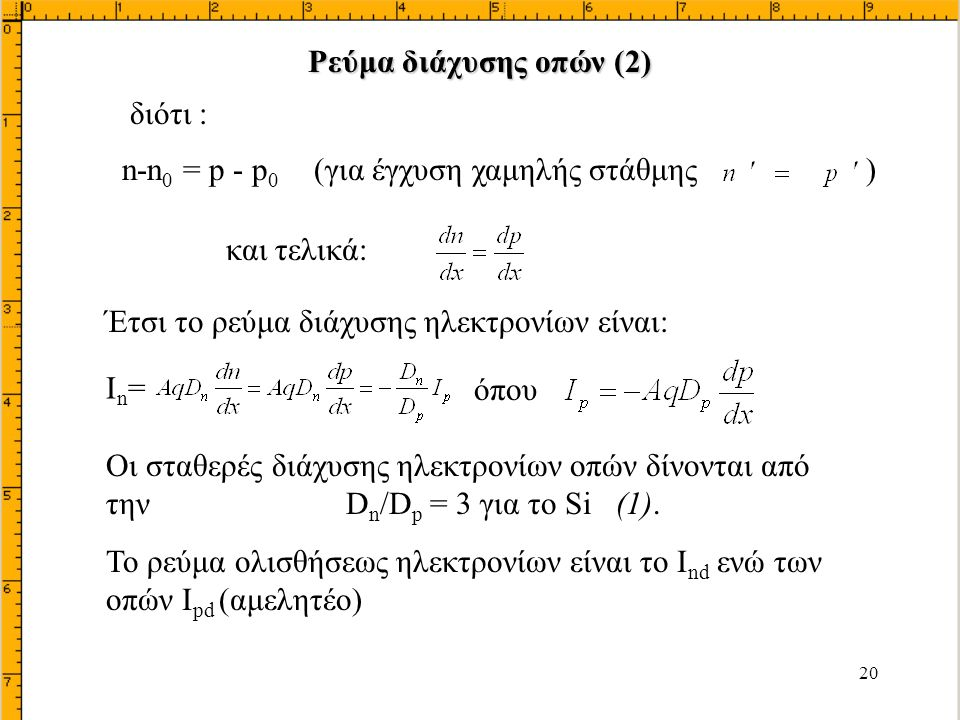 Ρεύμα διάχυσης οπών (2) διότι : n-n0 = p - p0 (για έγχυση χαμηλής στάθμης ) και τελικά: