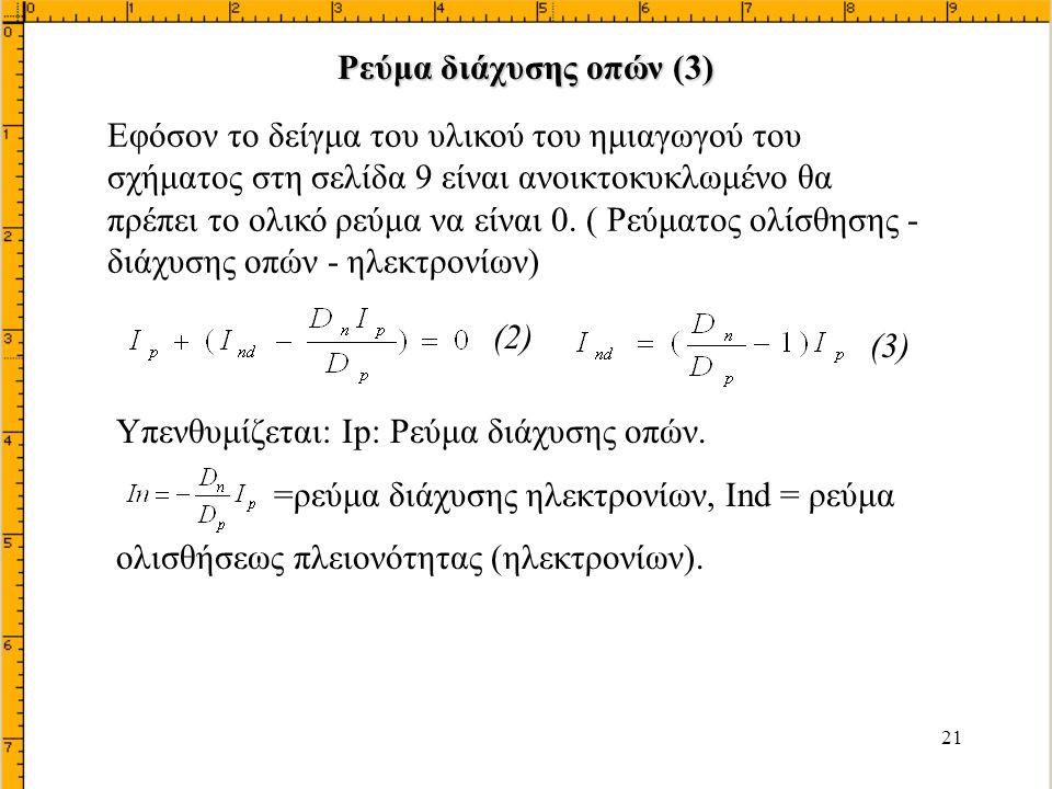 Ρεύμα διάχυσης οπών (3)