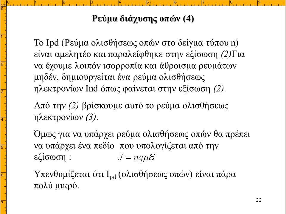 Ρεύμα διάχυσης οπών (4)