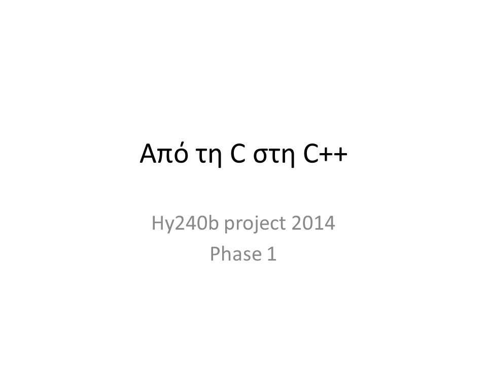 Από τη C στη C++ Hy240b project 2014 Phase 1