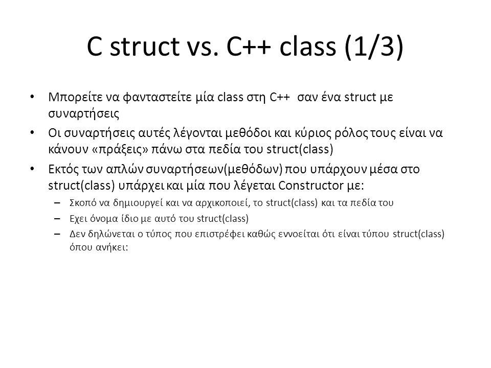 C struct vs. C++ class (1/3)