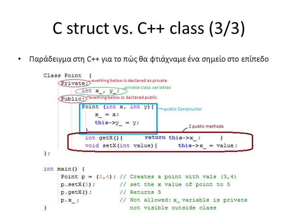 C struct vs. C++ class (3/3)