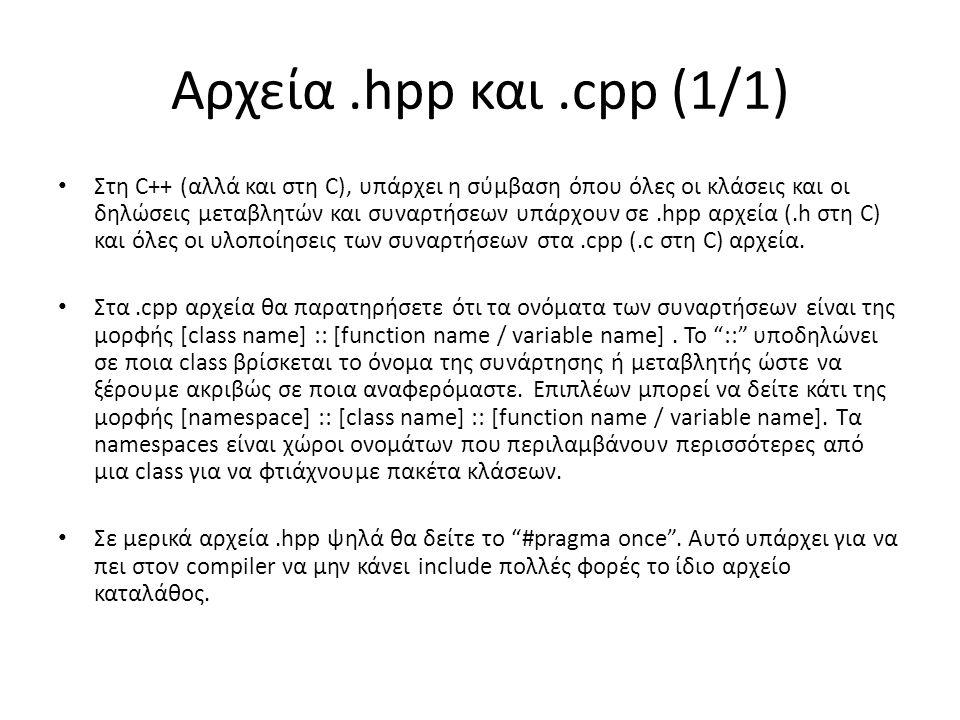 Αρχεία .hpp και .cpp (1/1)