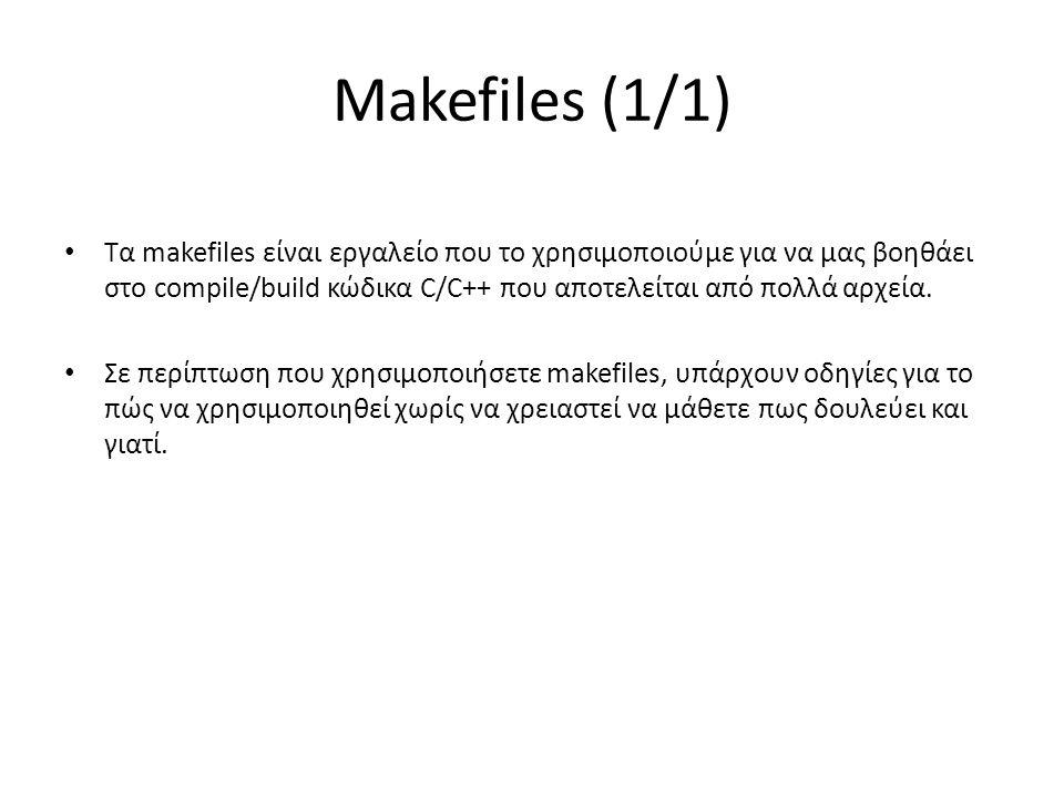 Makefiles (1/1) Τα makefiles είναι εργαλείο που το χρησιμοποιούμε για να μας βοηθάει στο compile/build κώδικα C/C++ που αποτελείται από πολλά αρχεία.