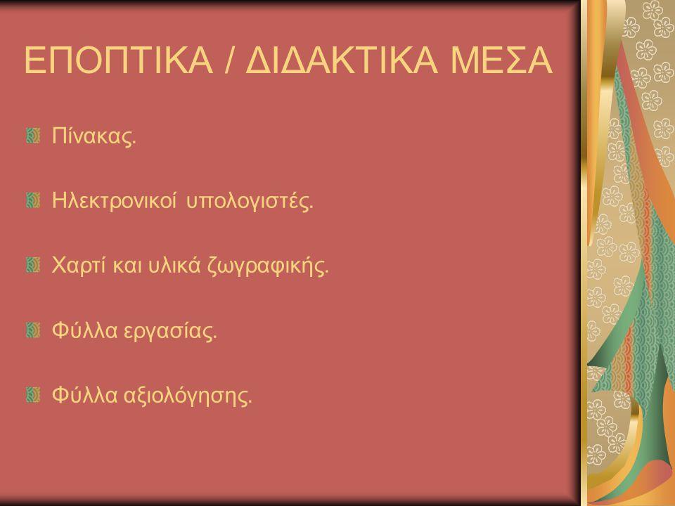 ΕΠΟΠΤΙΚΑ / ΔΙΔΑΚΤΙΚΑ ΜΕΣΑ