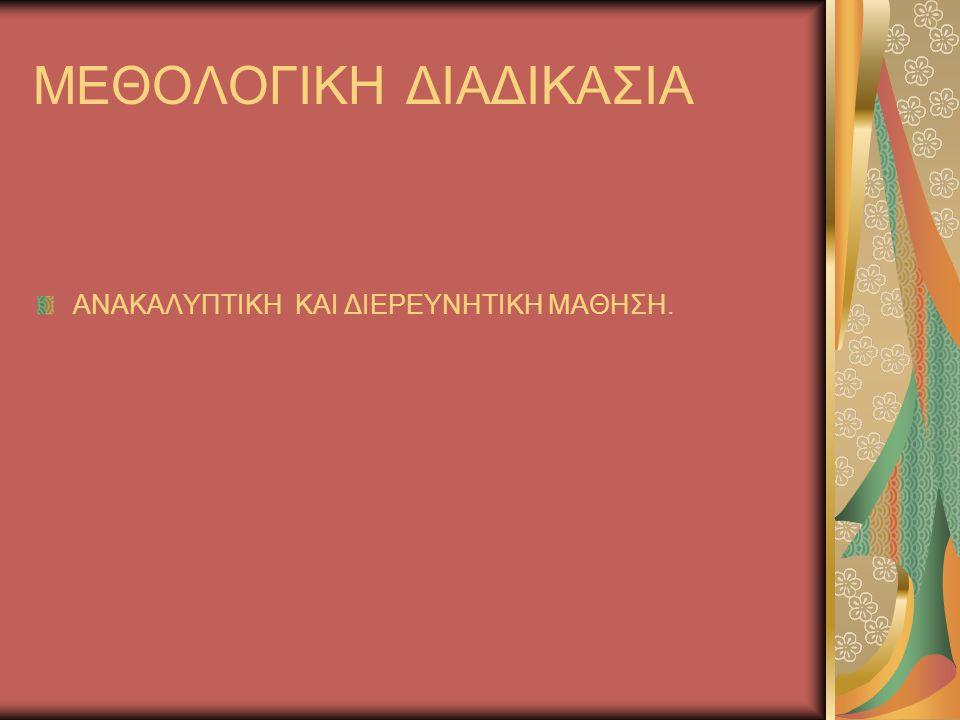ΜΕΘΟΛΟΓΙΚΗ ΔΙΑΔΙΚΑΣΙΑ