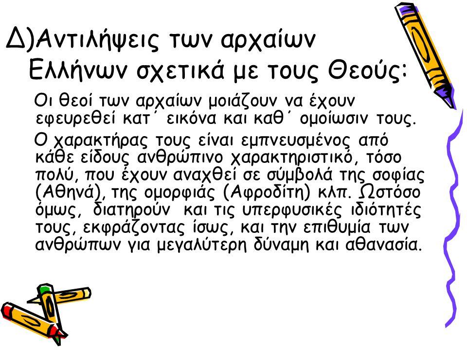 Δ)Αντιλήψεις των αρχαίων Ελλήνων σχετικά με τους Θεούς: