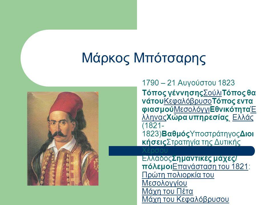 Μάρκος Μπότσαρης 1790 – 21 Αυγούστου 1823