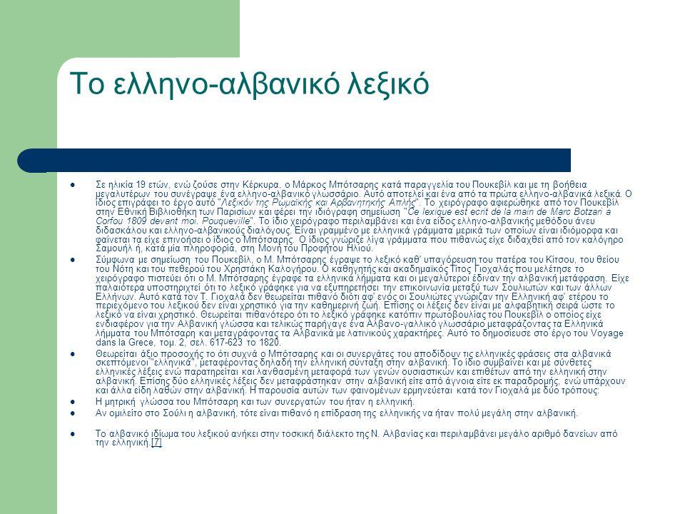Το ελληνο-αλβανικό λεξικό