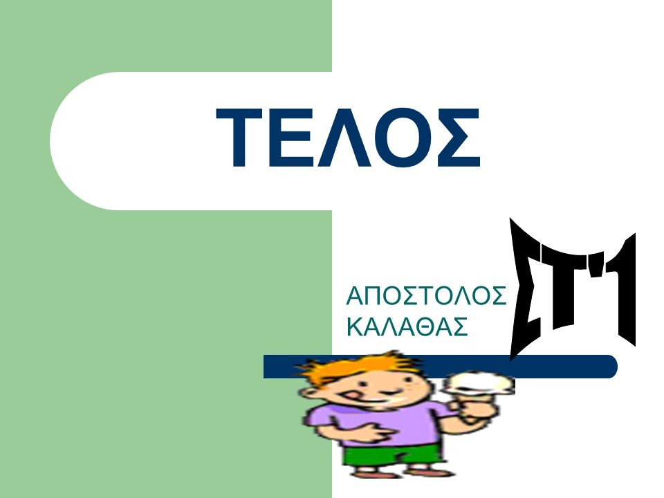 ΤΕΛΟΣ ΑΠΟΣΤΟΛΟΣ ΚΑΛΑΘΑΣ ΣΤ 1