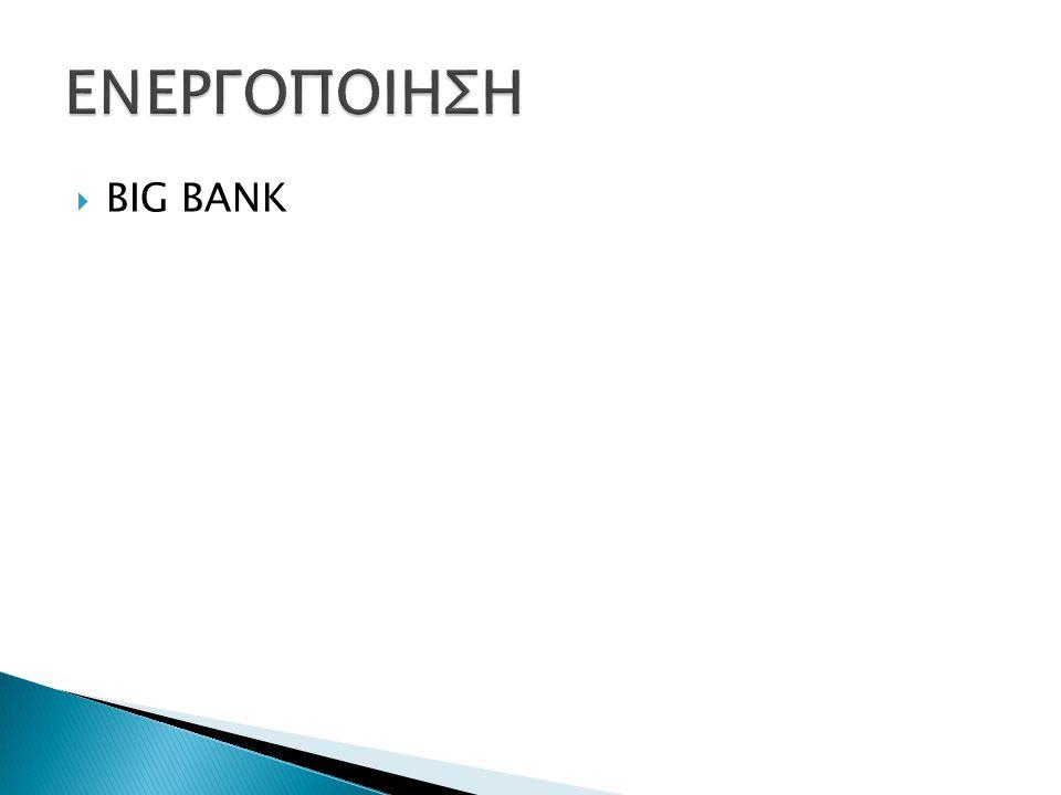ΕΝΕΡΓΟΠΟΙΗΣΗ BIG BANK