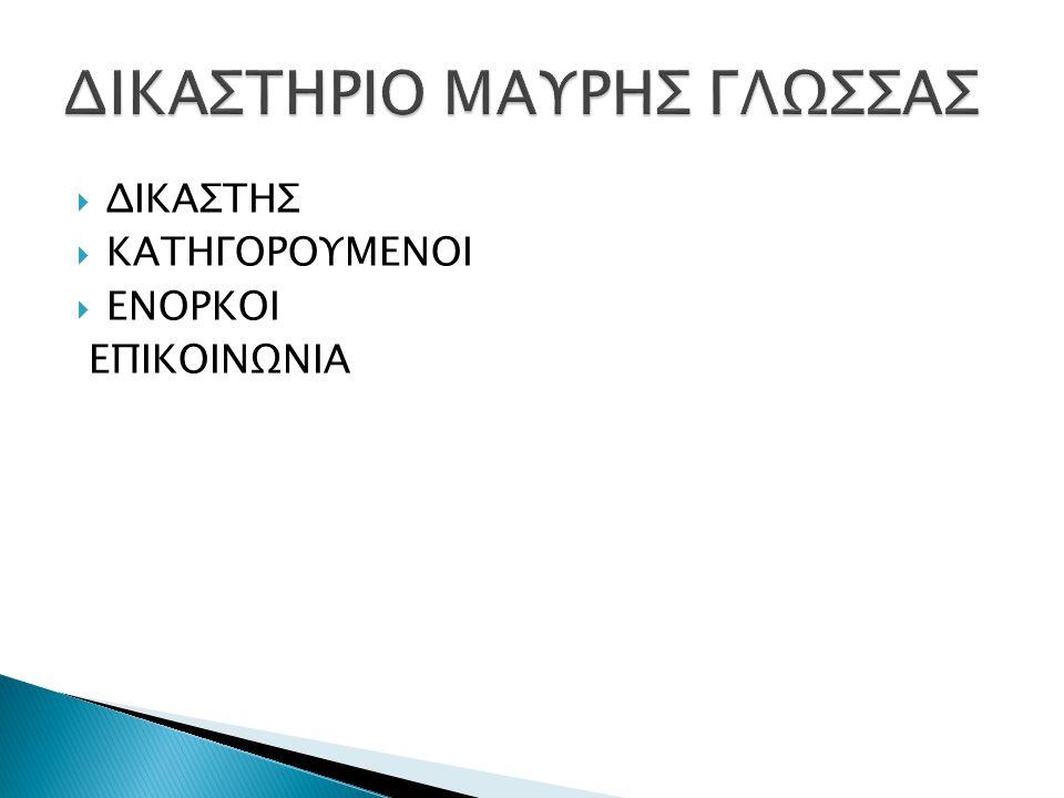 ΔΙΚΑΣΤΗΡΙΟ ΜΑΥΡΗΣ ΓΛΩΣΣΑΣ