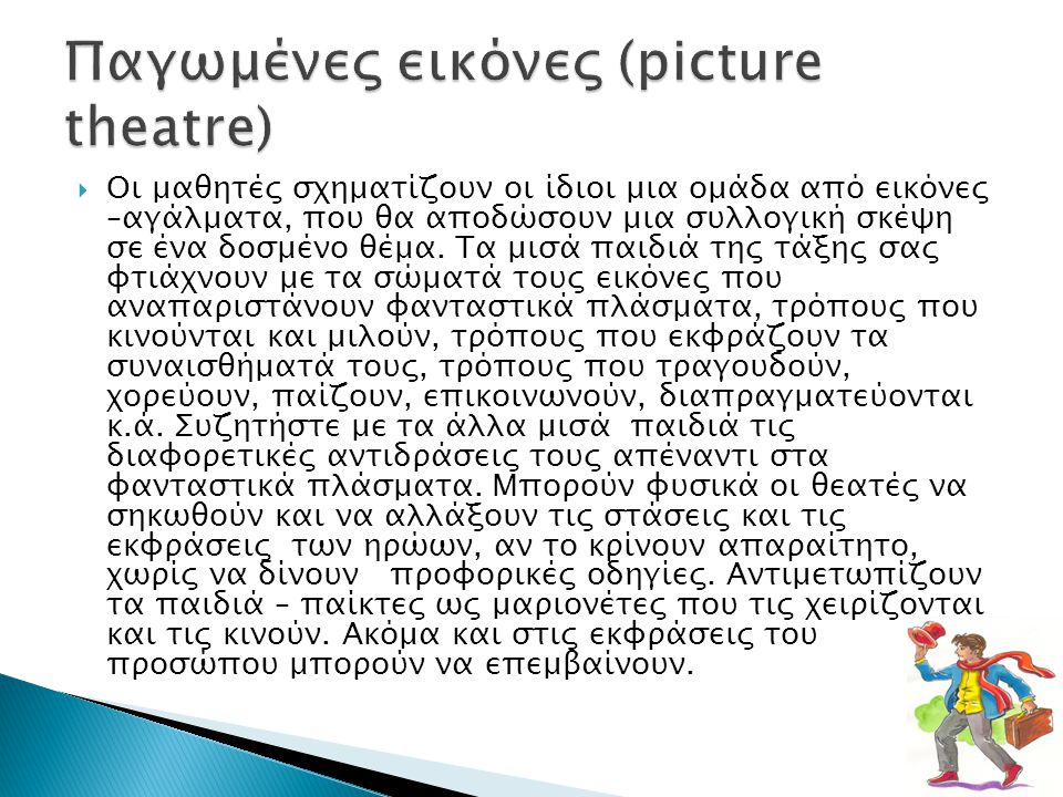 Παγωμένες εικόνες (picture theatre)