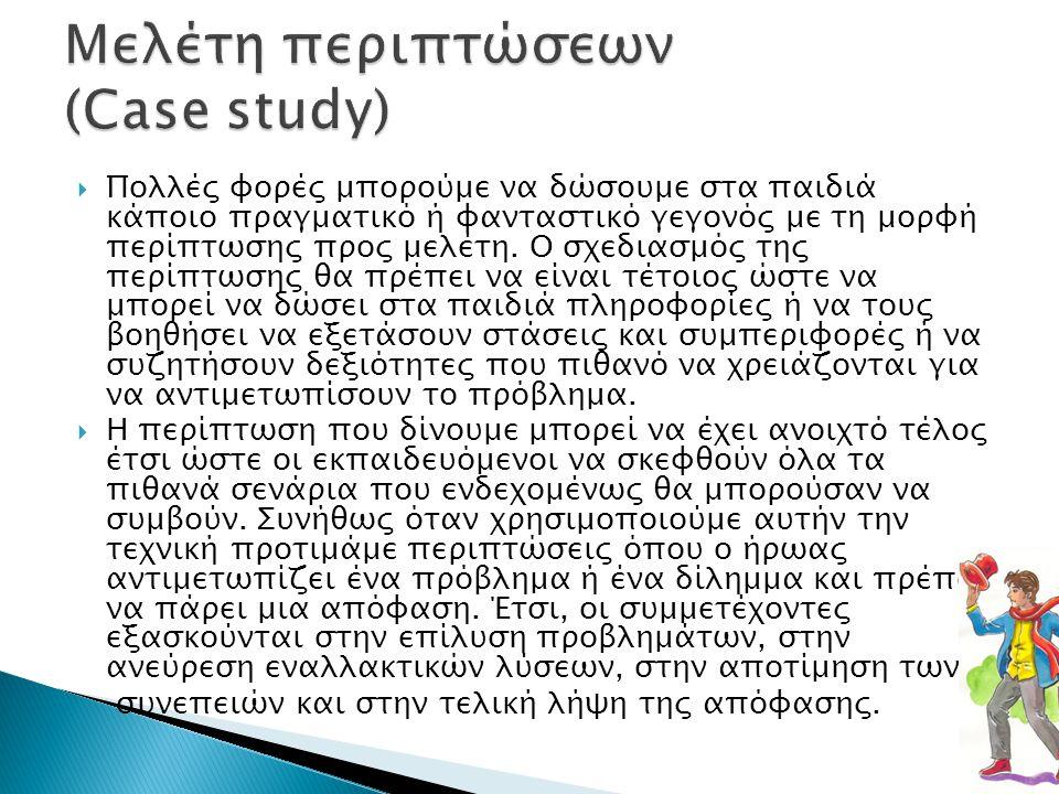 Μελέτη περιπτώσεων (Case study)