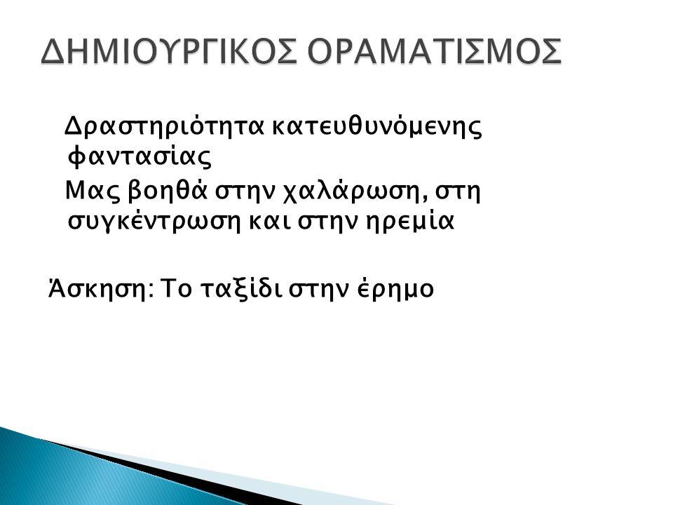 ΔΗΜΙΟΥΡΓΙΚΟΣ ΟΡΑΜΑΤΙΣΜΟΣ