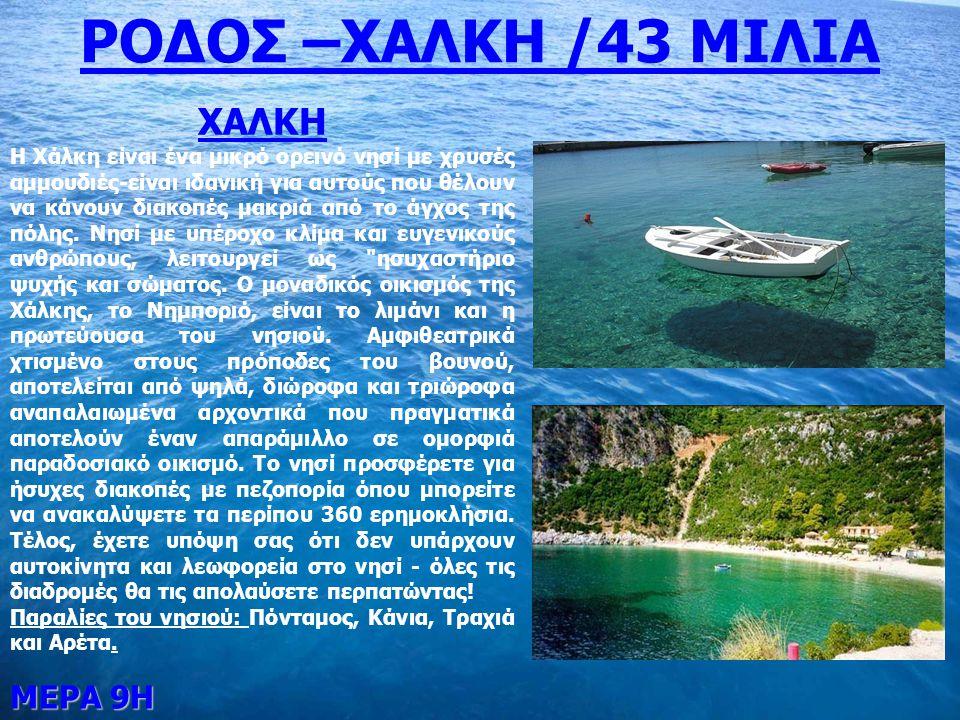 ΡΟΔΟΣ –ΧΑΛΚΗ /43 ΜΙΛΙΑ ΧΑΛΚΗ ΜΕΡΑ 9Η