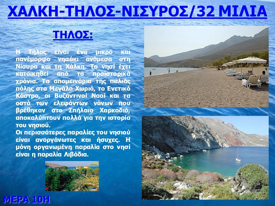 ΧΑΛΚΗ-ΤΗΛΟΣ-ΝΙΣΥΡΟΣ/32 ΜΙΛΙΑ