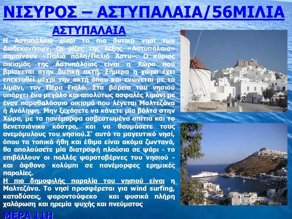 ΝΙΣΥΡΟΣ – ΑΣΤΥΠΑΛΑΙΑ/56ΜΙΛΙΑ