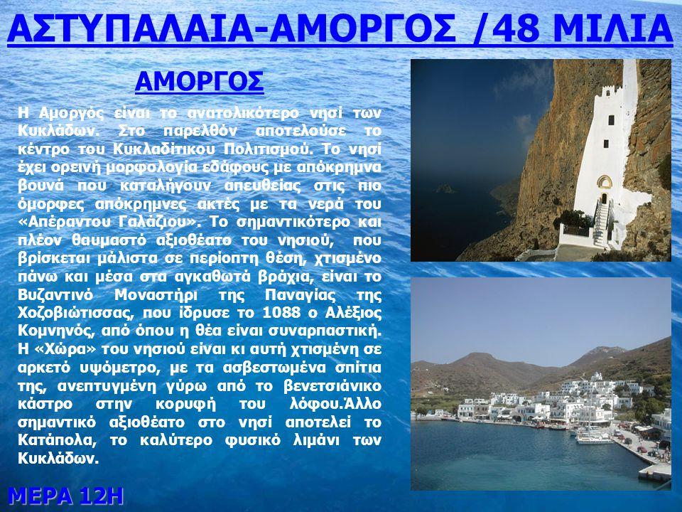 ΑΣΤΥΠΑΛΑΙΑ-ΑΜΟΡΓΟΣ /48 ΜΙΛΙΑ