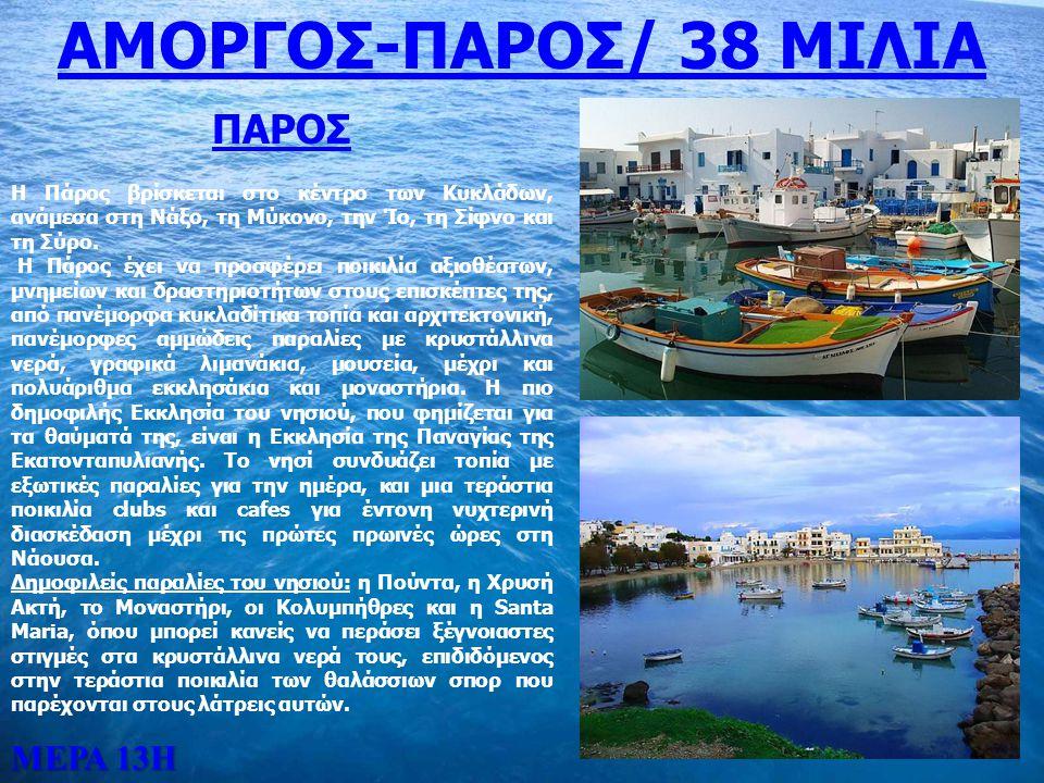 ΑΜΟΡΓΟΣ-ΠΑΡΟΣ/ 38 ΜΙΛΙΑ ΠΑΡΟΣ ΜΕΡΑ 13Η