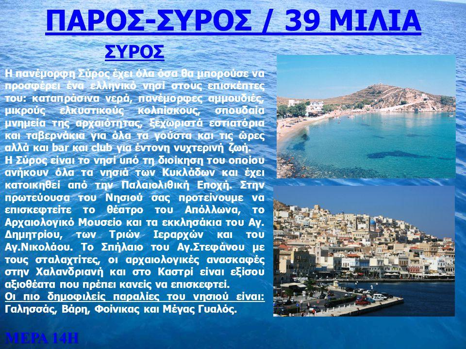 ΠΑΡΟΣ-ΣΥΡΟΣ / 39 ΜΙΛΙΑ ΣΥΡΟΣ ΜΕΡΑ 14Η