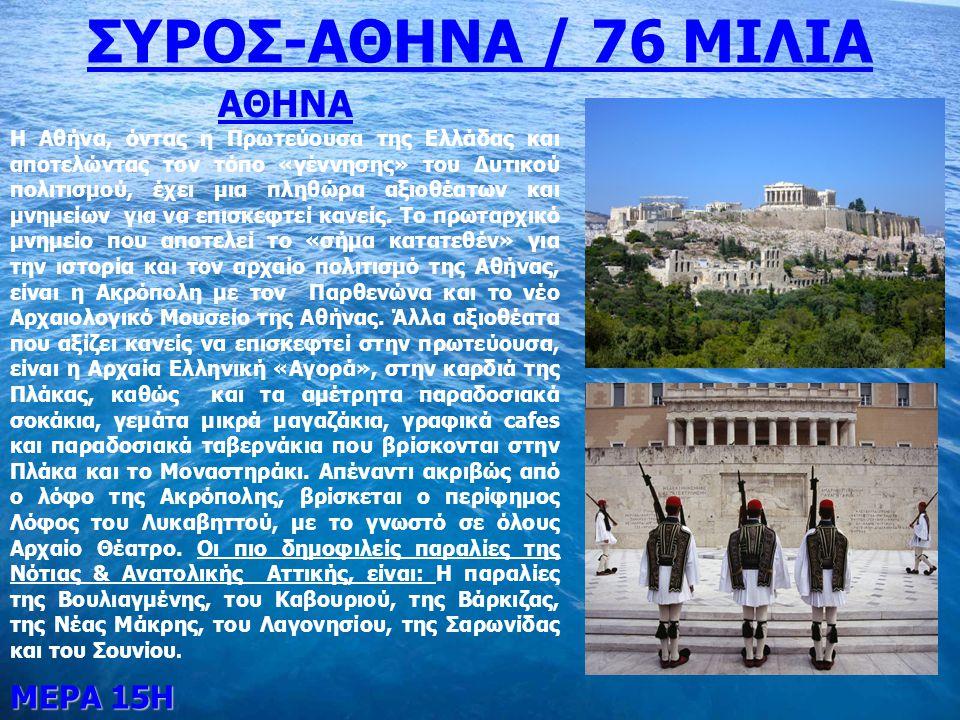 ΣΥΡΟΣ-ΑΘΗΝΑ / 76 ΜΙΛΙΑ ΑΘΗΝΑ ΜΕΡΑ 15Η