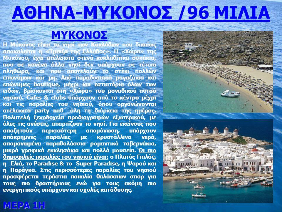 ΑΘΗΝΑ-ΜΥΚΟΝΟΣ /96 ΜΙΛΙΑ ΜΥΚΟΝΟΣ ΜΕΡΑ 1Η