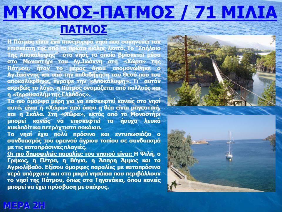 ΜΥΚΟΝΟΣ-ΠΑΤΜΟΣ / 71 ΜΙΛΙΑ