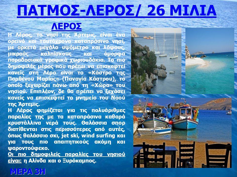 ΠΑΤΜΟΣ-ΛΕΡΟΣ/ 26 ΜΙΛΙΑ ΛΕΡΟΣ ΜΕΡΑ 3Η