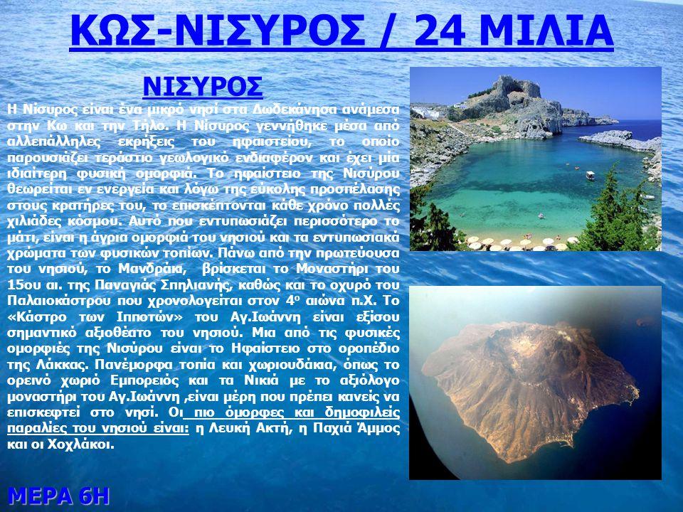 ΚΩΣ-ΝΙΣΥΡΟΣ / 24 ΜΙΛΙΑ ΝΙΣΥΡΟΣ ΜΕΡΑ 6Η