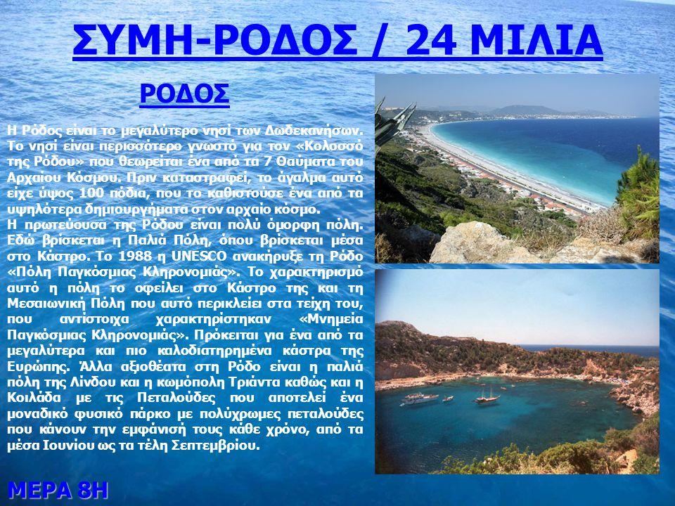 ΣΥΜΗ-ΡΟΔΟΣ / 24 ΜΙΛΙΑ ΡΟΔΟΣ ΜΕΡΑ 8Η