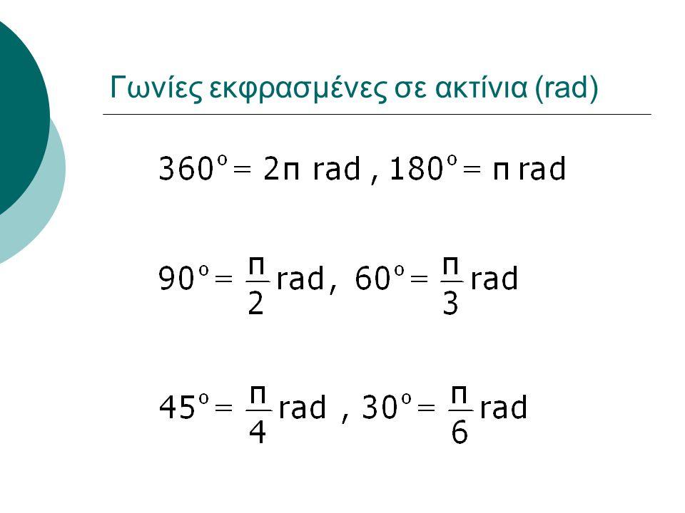 Γωνίες εκφρασμένες σε ακτίνια (rad)