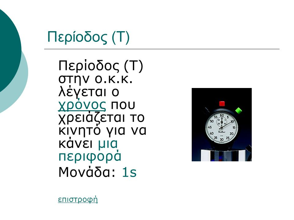 Περίοδος (Τ) Περίοδος (T) στην ο.κ.κ. λέγεται ο χρόνος που χρειάζεται το κινητό για να κάνει μια περιφορά.