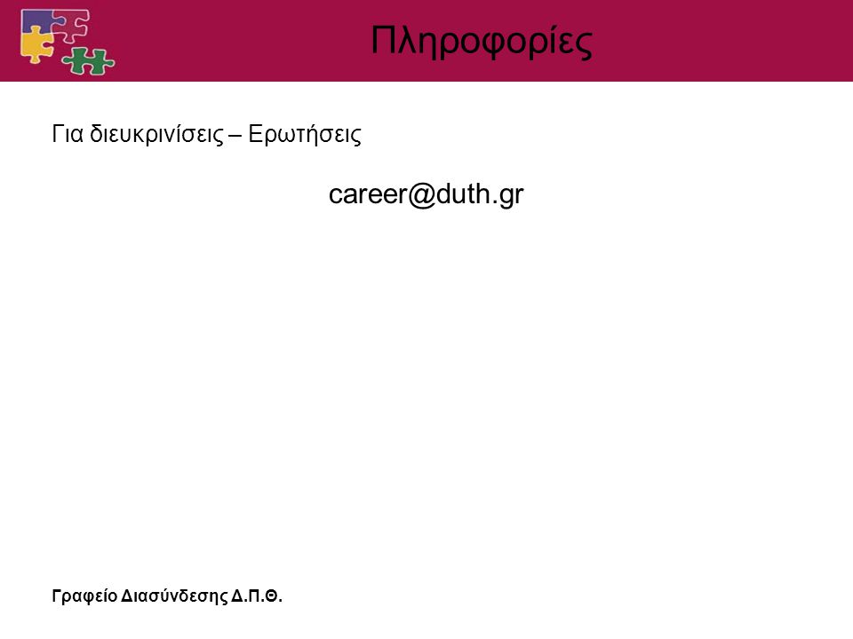 Πληροφορίες career@duth.gr Για διευκρινίσεις – Ερωτήσεις
