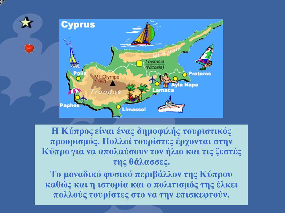 Η Κύπρος είναι ένας δημοφιλής τουριστικός προορισμός
