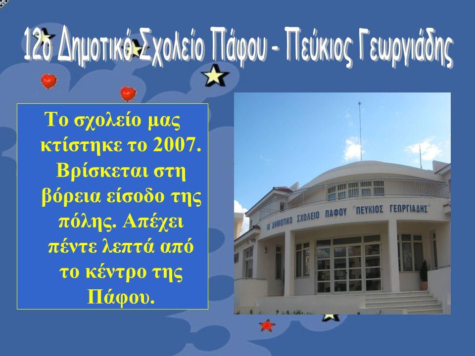 12ο Δημοτικό Σχολείο Πάφου - Πεύκιος Γεωργιάδης