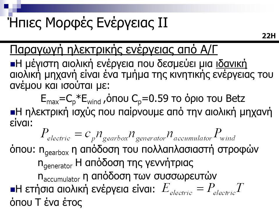 Emax=Cp*Ewind ,όπου Cp=0.59 το όριο του Betz