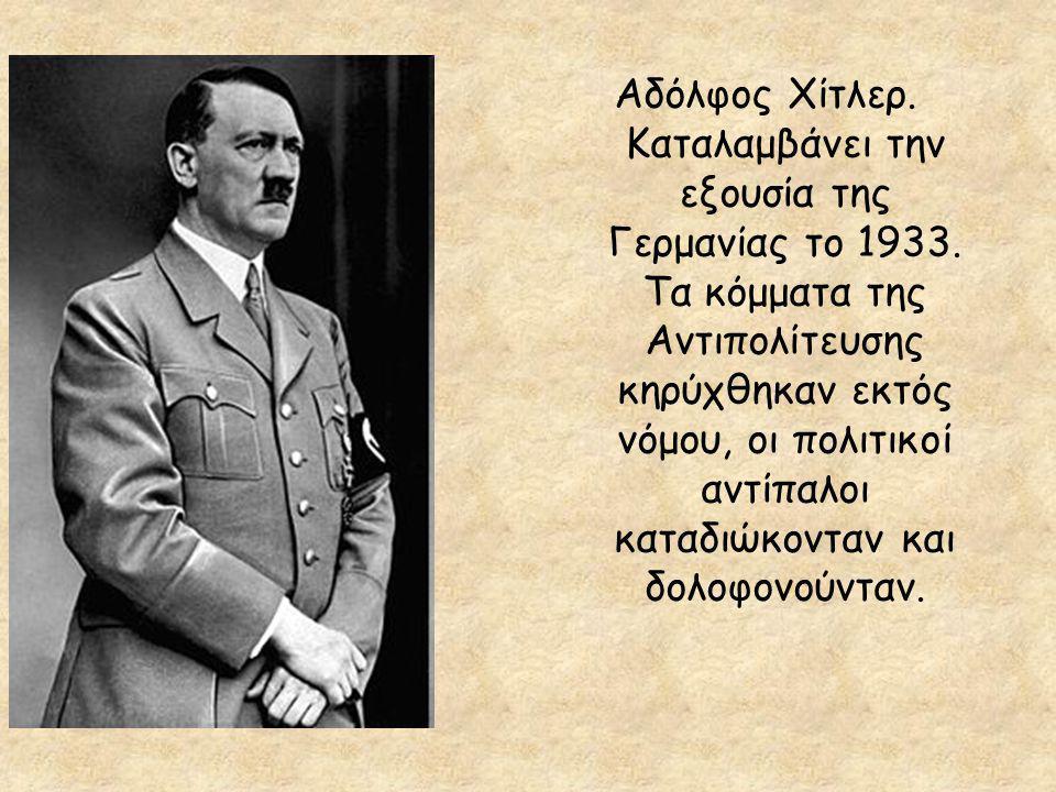 Αδόλφος Χίτλερ. Καταλαμβάνει την εξουσία της Γερμανίας το 1933