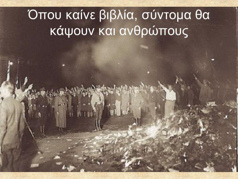 Όπου καίνε βιβλία, σύντομα θα κάψουν και ανθρώπους