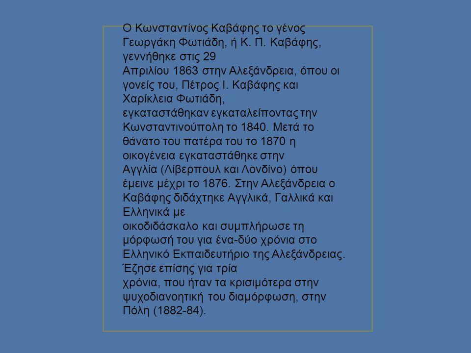 Ο Κωνσταντίνος Καβάφης το γένος Γεωργάκη Φωτιάδη, ή Κ. Π