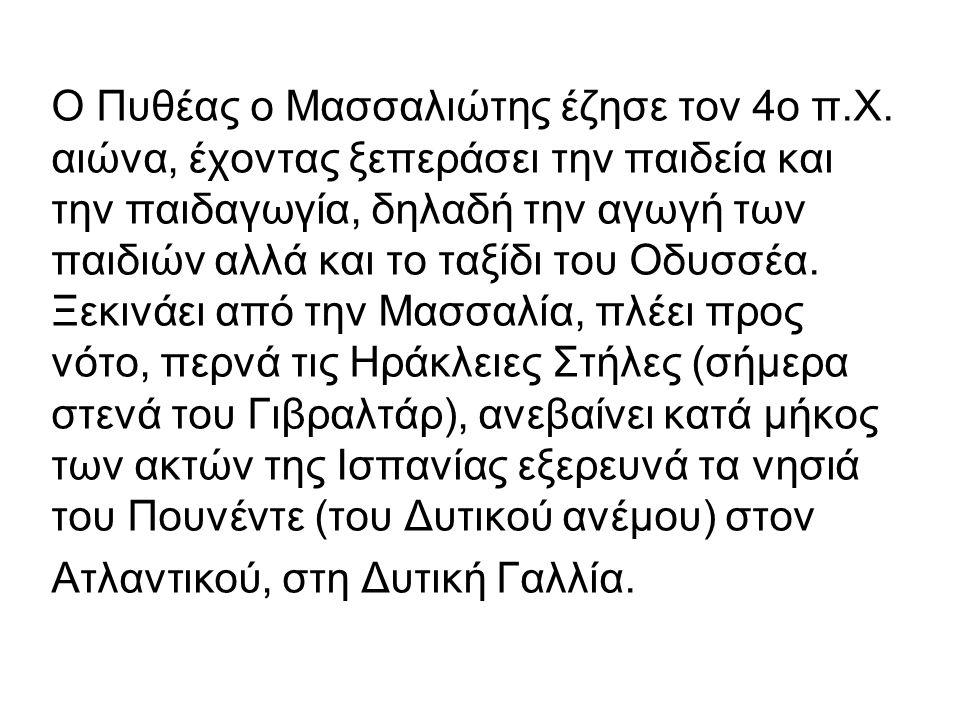 Ο Πυθέας ο Μασσαλιώτης έζησε τον 4ο π. Χ