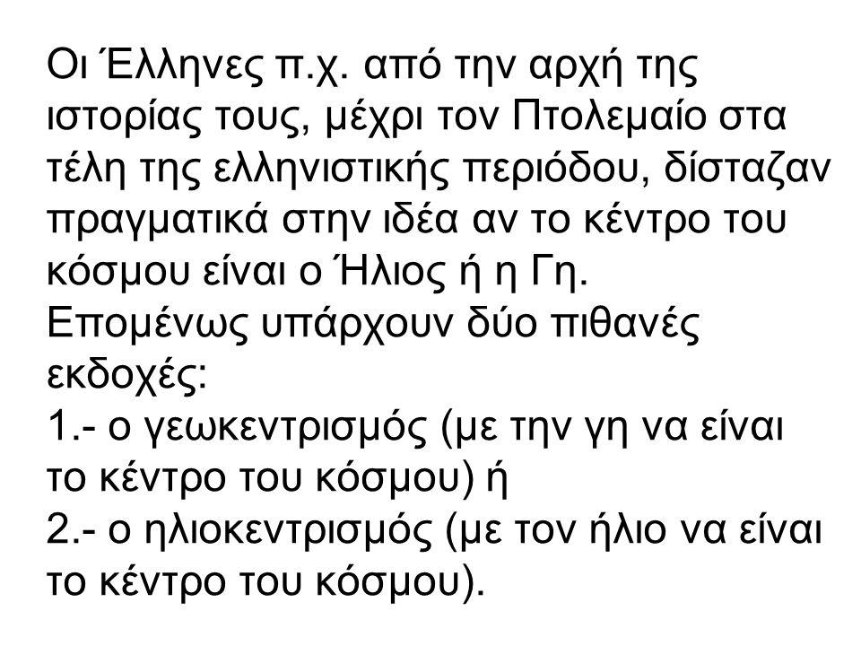 Οι Έλληνες π.χ.