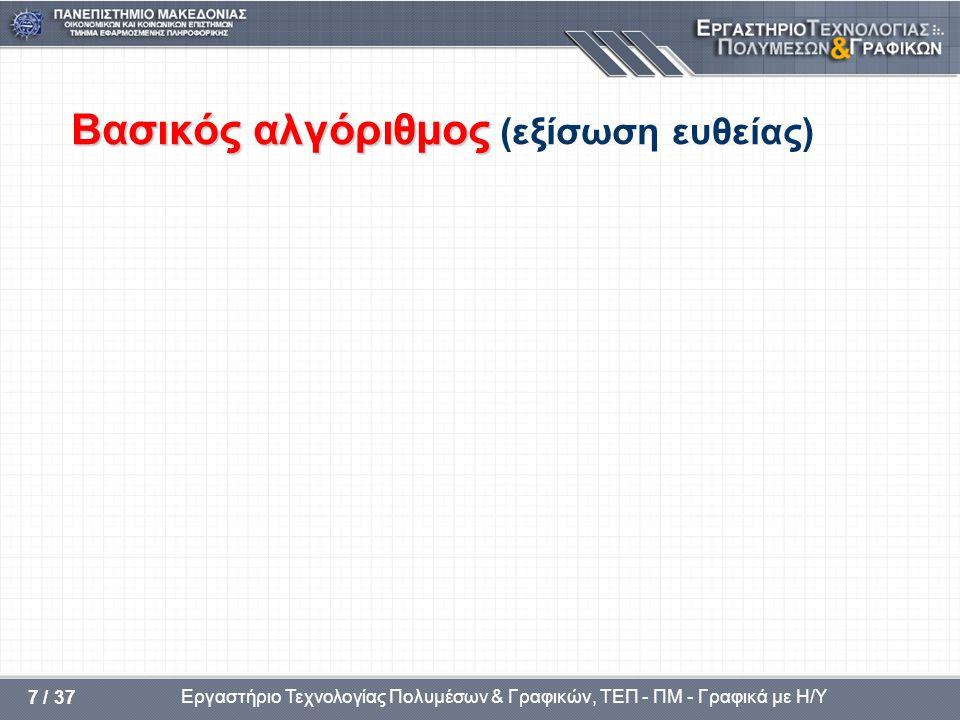 Βασικός αλγόριθμος (εξίσωση ευθείας)