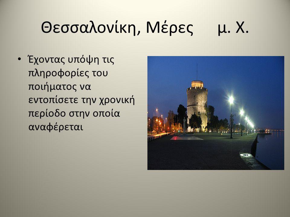 Θεσσαλονίκη, Μέρες μ. Χ.