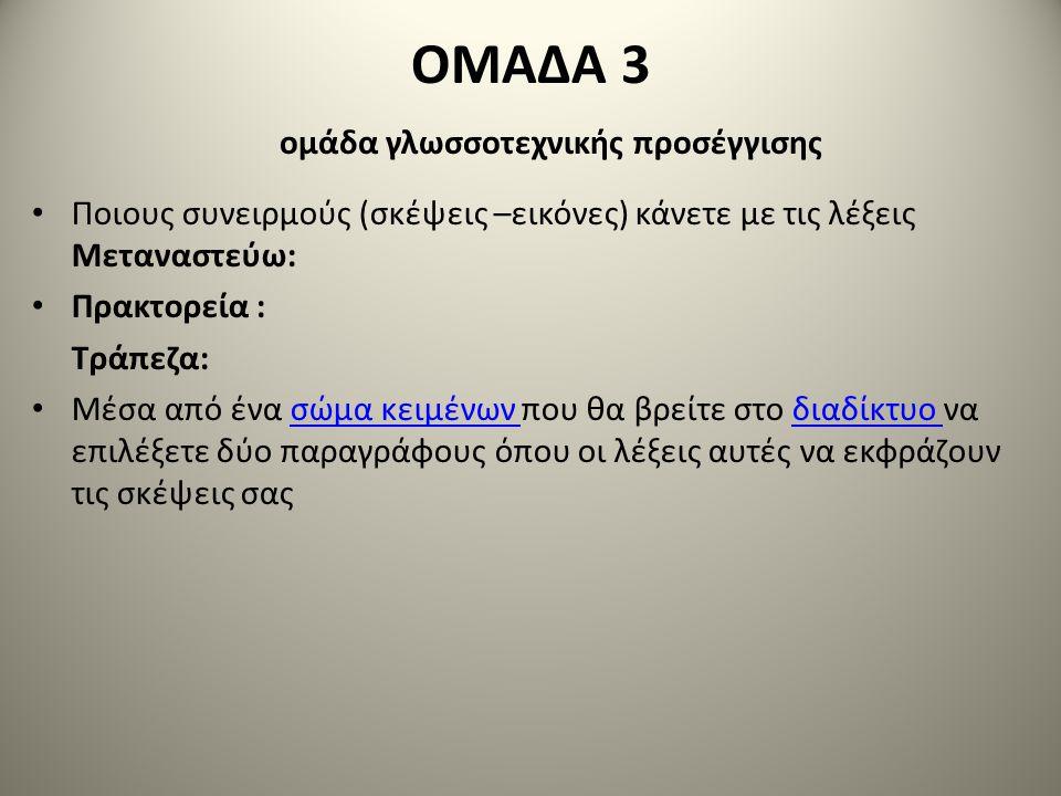 ΟΜΑΔΑ 3 ομάδα γλωσσοτεχνικής προσέγγισης
