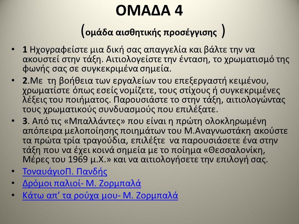 ΟΜΑΔΑ 4 (ομάδα αισθητικής προσέγγισης )