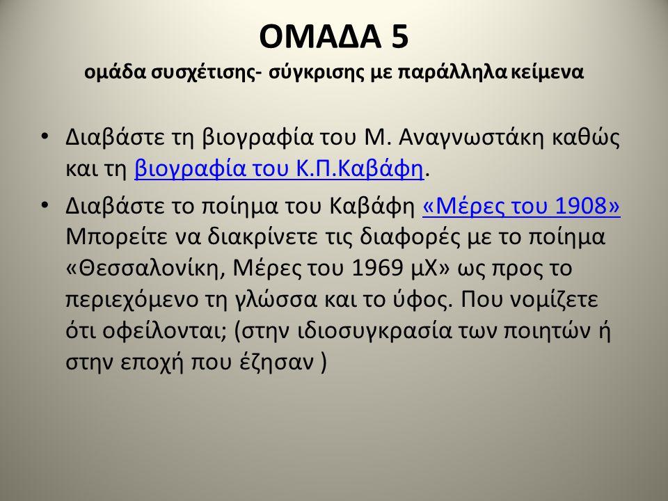 ΟΜΑΔΑ 5 ομάδα συσχέτισης- σύγκρισης με παράλληλα κείμενα